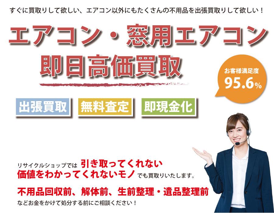 京都府内でエアコン・窓用エアコンの即日出張買取りサービス・即現金化、処分まで対応いたします。