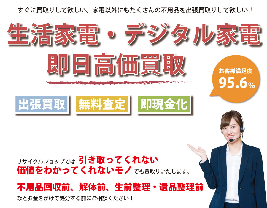京都府内即日家電製品高価買取サービス。他社で断られた家電製品も喜んでお買取りします!