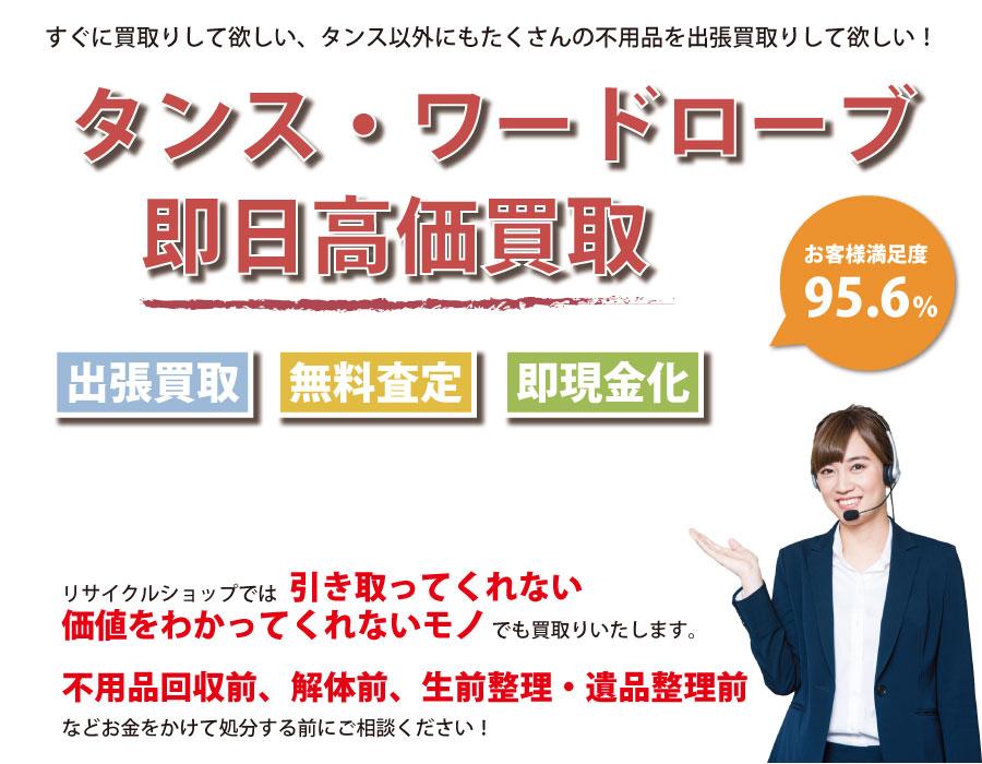 京都府内でタンス・ワードローブの即日出張買取りサービス・即現金化、処分まで対応いたします。