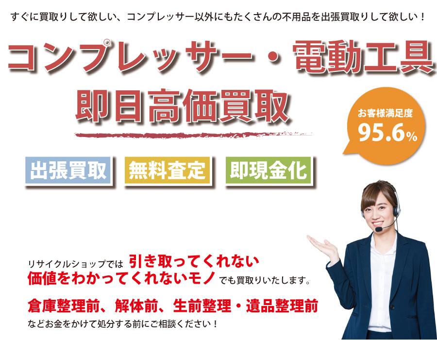 京都府内でコンプレッサーの即日出張買取りサービス・即現金化、処分まで対応いたします。