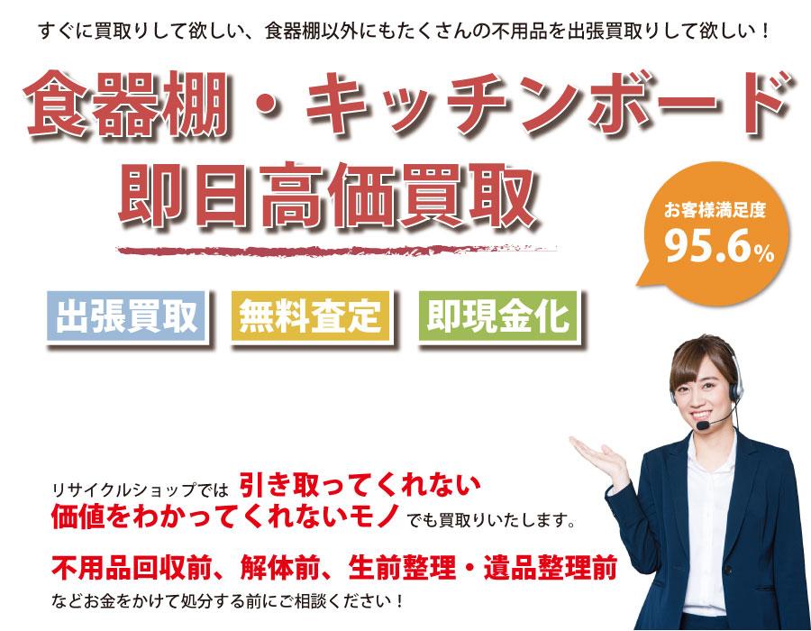 京都府内で食器棚の即日出張買取りサービス・即現金化、処分まで対応いたします。