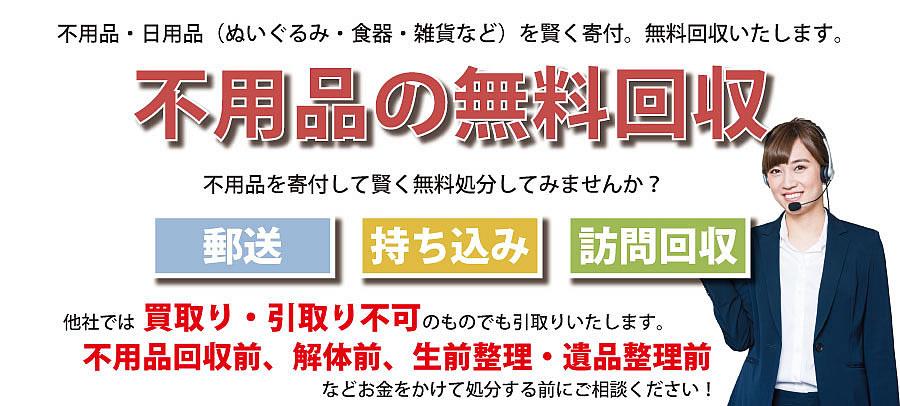京都府内で不用品・日用品(ぬいぐるみ・食器・雑貨など)で寄付受付中。不用品無料回収・訪問回収可能。