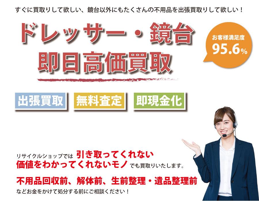 京都府内でドレッサー・鏡台の即日出張買取りサービス・即現金化、処分まで対応いたします。