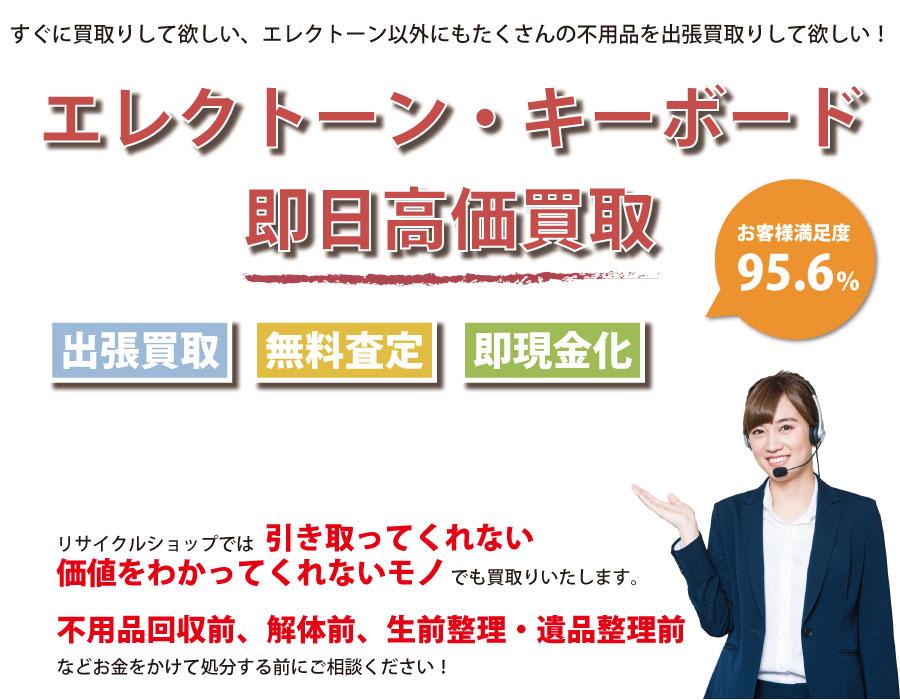 京都府内でエレクトーン・キーボードの即日出張買取りサービス・即現金化、処分まで対応いたします。