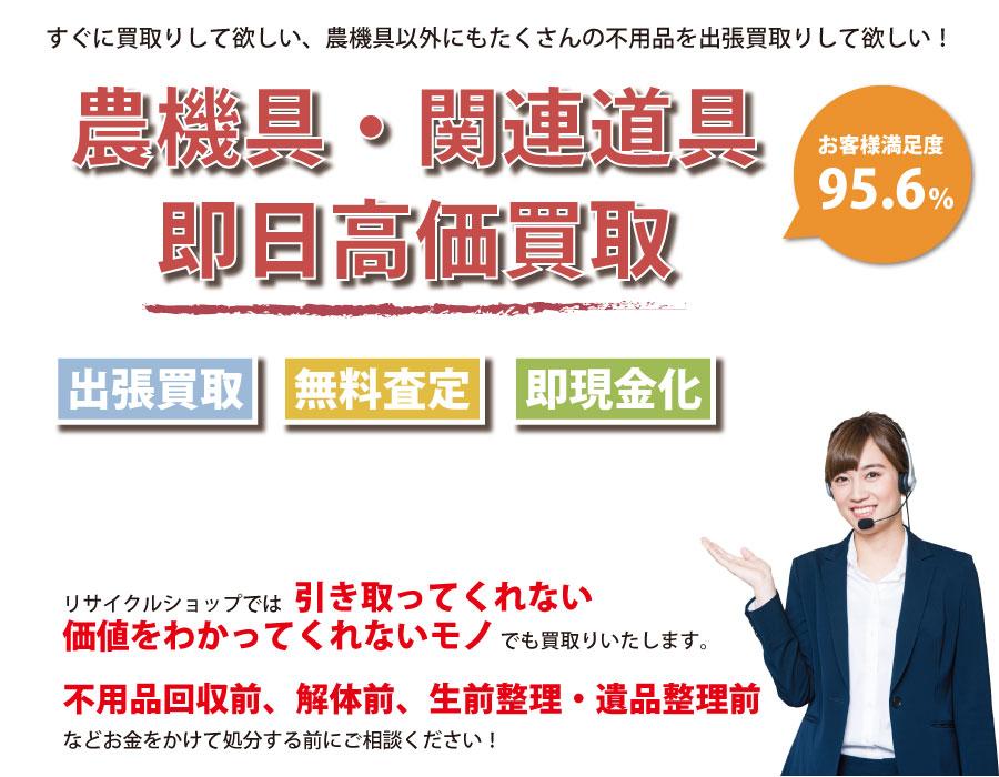 京都府内即日農機具高価買取サービス。他社で断られた農機具も喜んでお買取りします!