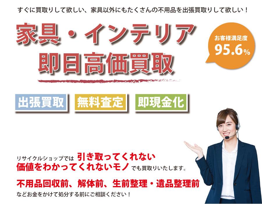 京都府内家具・インテリア即日高価買取サービス。他社で断られた家具も喜んでお買取りします!