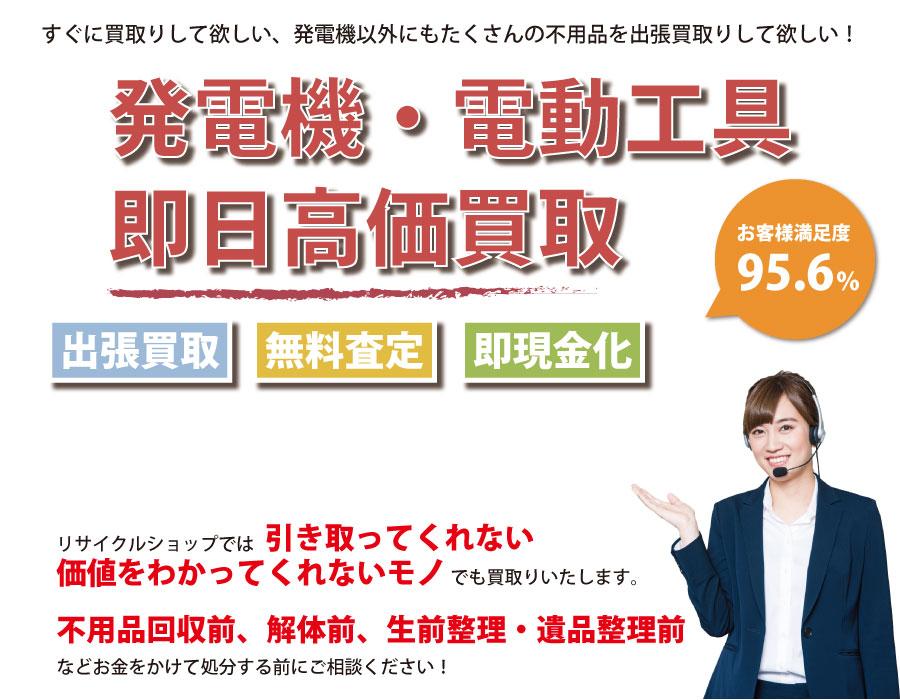 京都府内で発電機の即日出張買取りサービス・即現金化、処分まで対応いたします。