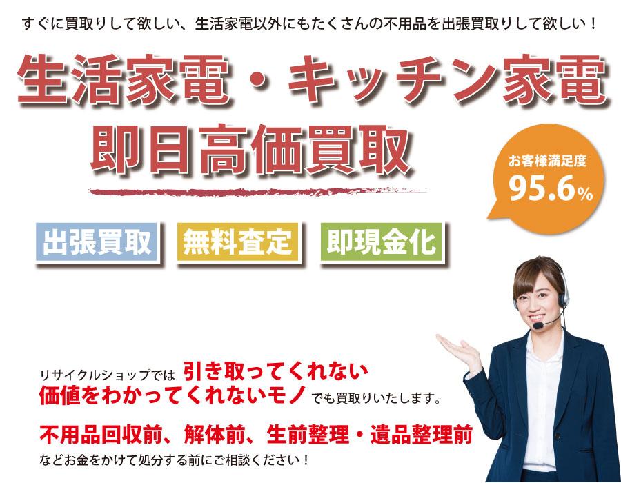 京都府内で生活家電の即日出張買取りサービス・即現金化、処分まで対応いたします。