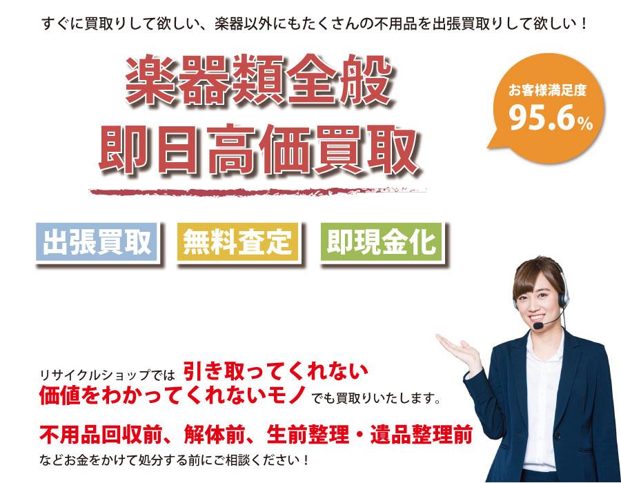 京都府内即日楽器高価買取サービス。他社で断られた楽器も喜んでお買取りします!