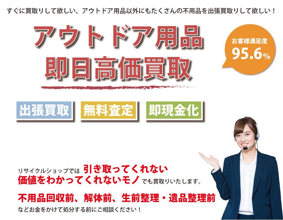 京都府内即日アウトドア用品高価買取サービス。他社で断られたアウトドア用品も喜んでお買取りします!