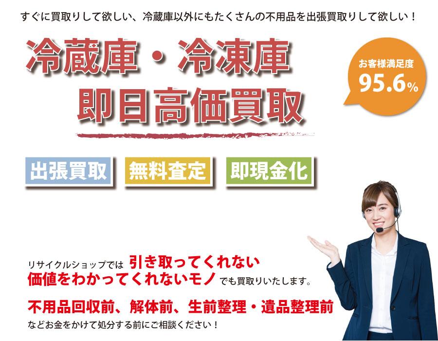 京都府内で冷蔵庫の即日出張買取りサービス・即現金化、処分まで対応いたします。