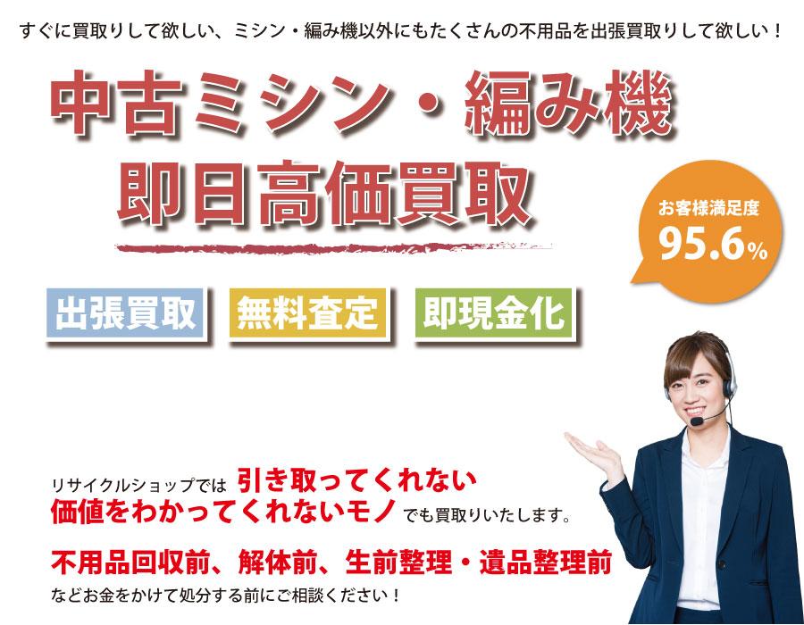 京都府内で中古ミシン・編み機の即日出張買取りサービス・即現金化、処分まで対応いたします。