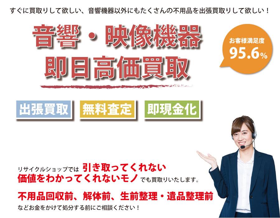 京都府内即日音響・映像機器高価買取サービス。他社で断られた音響・映像機器も喜んでお買取りします!
