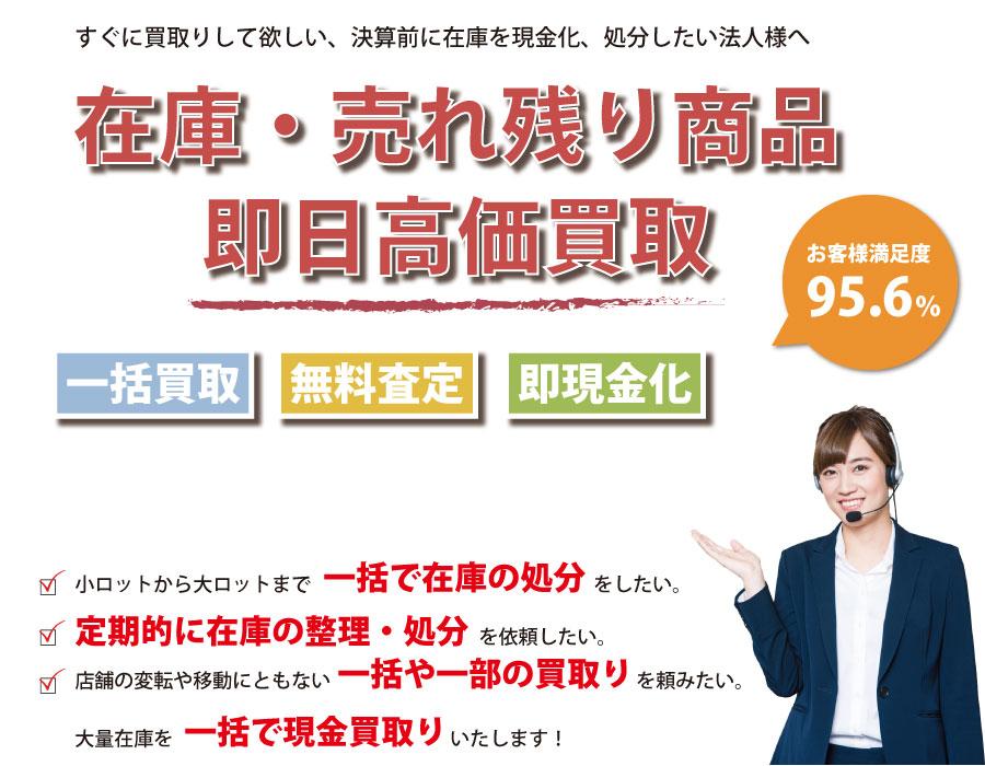 京都府内即日在庫高価買取サービス。他社で断られた在庫も喜んでお買取りします!