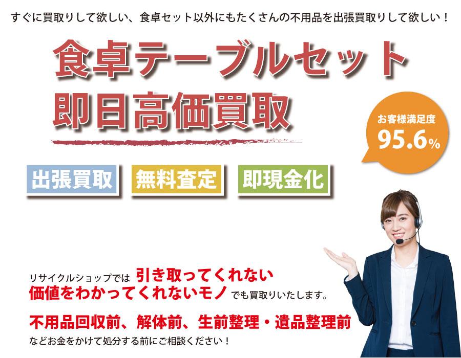 京都府内で食卓テーブル・椅子の即日出張買取りサービス・即現金化、処分まで対応いたします。