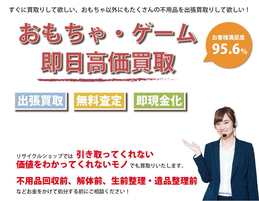 京都府内即日おもちゃ・ゲーム高価買取サービス。他社で断られたおもちゃも喜んでお買取りします!