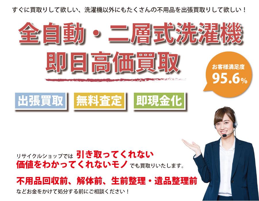 京都府内で洗濯機の即日出張買取りサービス・即現金化、処分まで対応いたします。