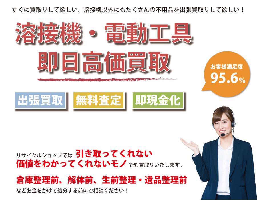 京都府内で溶接機の即日出張買取りサービス・即現金化、処分まで対応いたします。