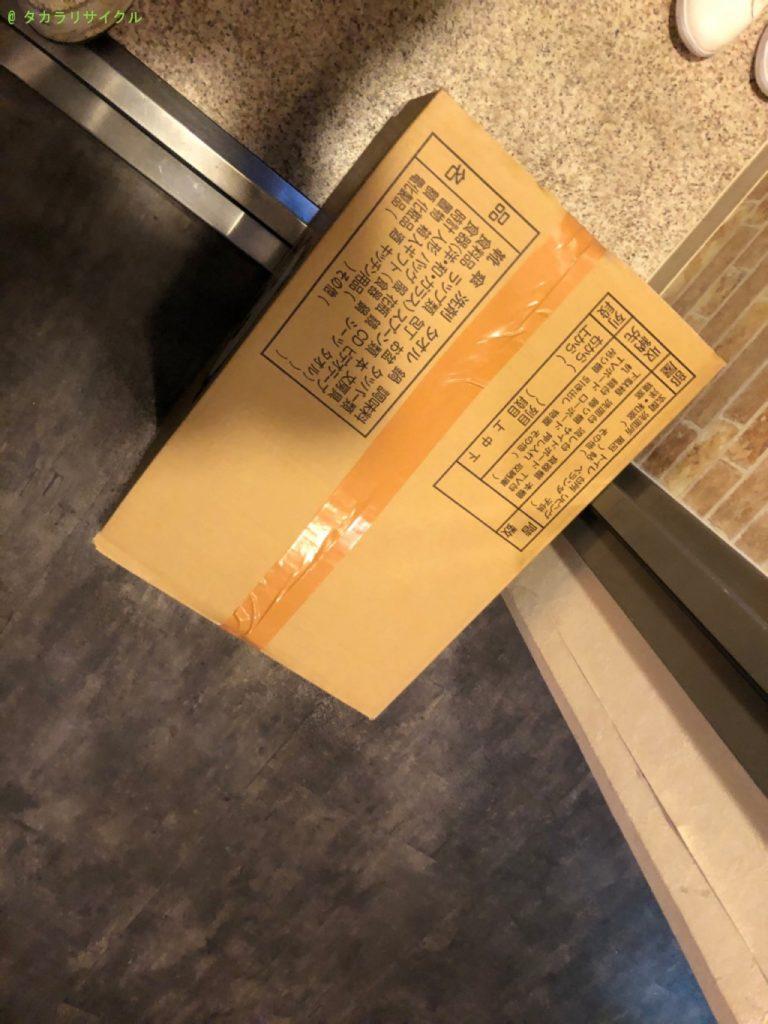 【京都市南区】ダンボール1箱分の不用品回収のご依頼者さま